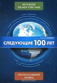 Следующие 100 лет -  Прогноз событий XXI века