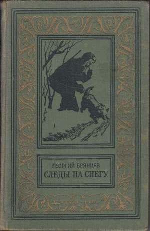 Следы на снегу(изд.1954)