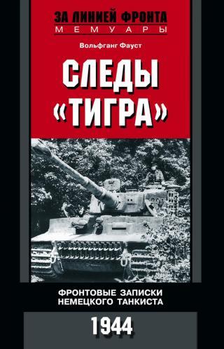Следы «Тигра». Фронтовые записки немецкого танкиста. 1944