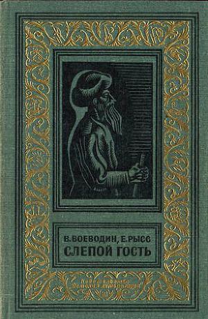 Слепой гость(изд.1969)