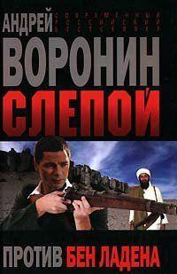 Слепой против бен Ладена