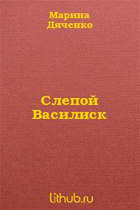Слепой Василиск