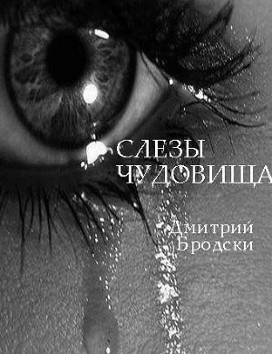 Слезы Чудовища (СИ)