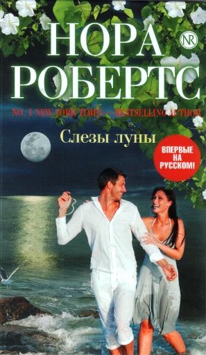 Слезы луны