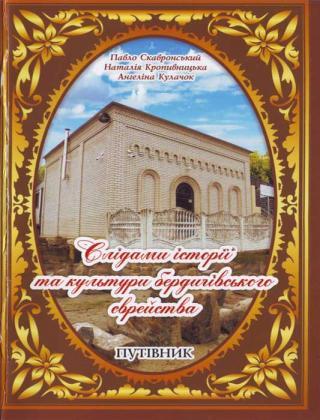 Слідами історії бердичівського єврейства