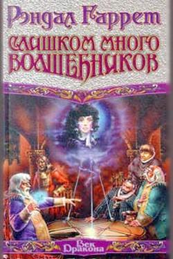 Слишком много волшебников [Too Many Magicians - ru]