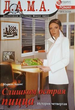 Слишком острая пицца: История четвертая