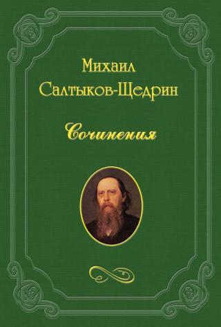 Слияние сословий, или Дворянство, другие состояния и земство.
