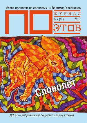 Слонолет. Журнал ПОэтов № 7 (51) 2013 г.