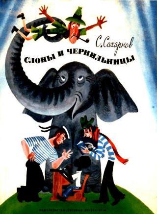 Слоны и чернильницы