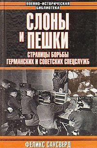 Слоны и пешки. Страницы борьбы германских и советских спецслужб