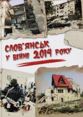Слов'янськ у війні 2014 року