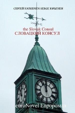 Словацкий консул [Maxima-Library]