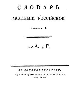 Словарь академии Российской от А до Г. Часть 1