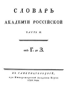 Словарь академии Российской от Г до Ж. Часть 2