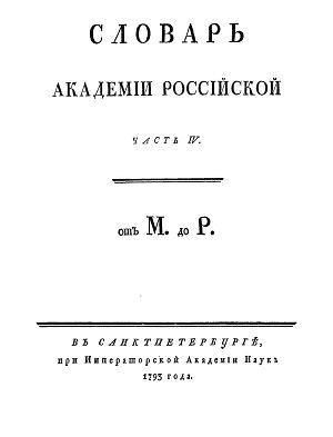 Словарь академии Российской от М до П. Часть 4