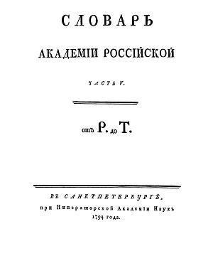 Словарь академии Российской от Р до С. Часть 5