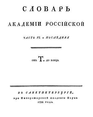 Словарь академии Российской от Т до конца. Часть 6