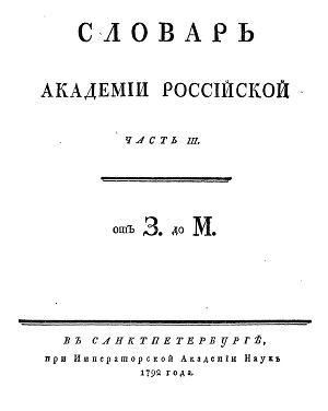 Словарь академии Российской от З до Л. Часть 3