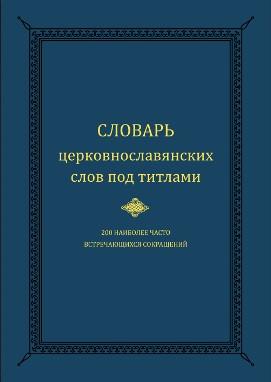 Словарь церковнославянских слов под титлами [сост.: Карага Ф.]