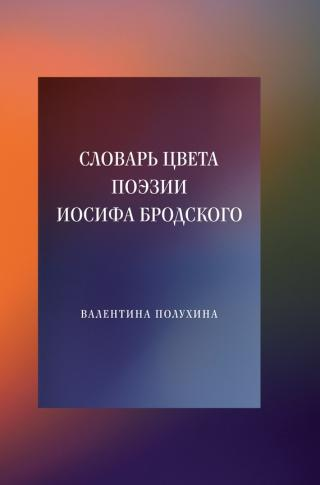 Словарь цвета поэзии Иосифа Бродского