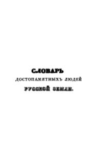 Словарь достопамятных людей Русской земли
