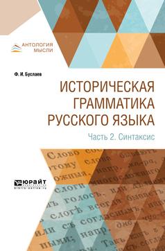Словарь древне- и старорусского языка