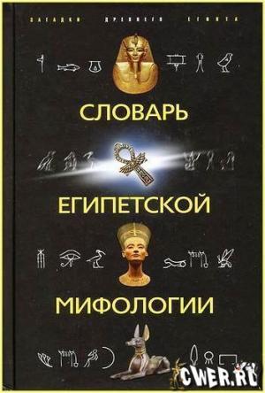 Словарь египетской мифологии