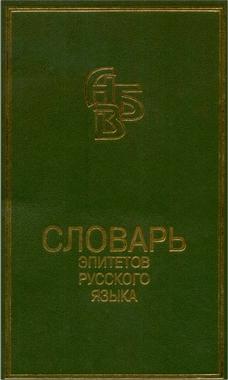 Словарь эпитетов русского языка