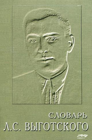 Словарь Льва Семёновича Выготского