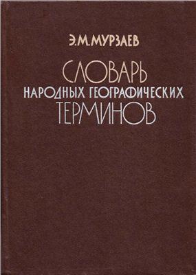 Словарь народных географических терминов