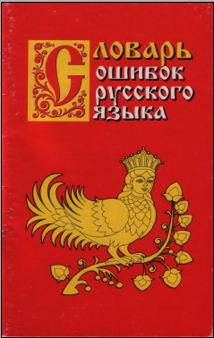 Словарь ошибок русского языка