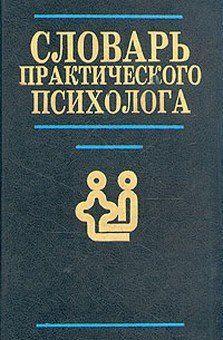 Словарь практического психолога
