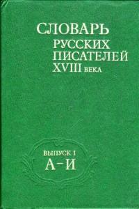 Словарь русских писателей 18 века. Выпуск 1. А - И