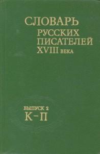 Словарь русских писателей 18 века. Выпуск 2. К - П