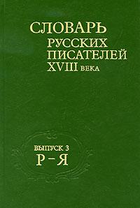 Словарь русских писателей 18 века. Выпуск 3. Р - Я
