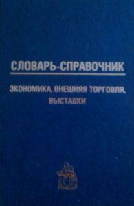 Словарь-справочник: экономика, внешняя торговля, выставки
