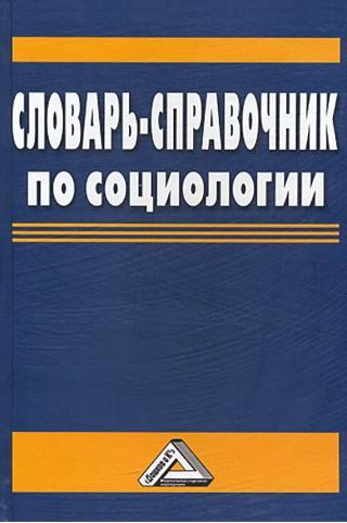 Словарь-справочник по социологии