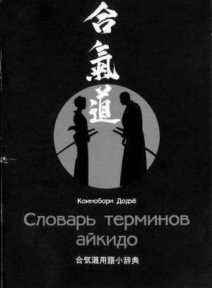 Словарь терминов айкидо