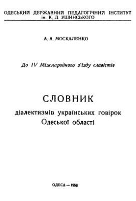 Словарь украинских диалектизмов Одессщины