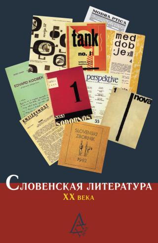 Словенская литература ХХ века