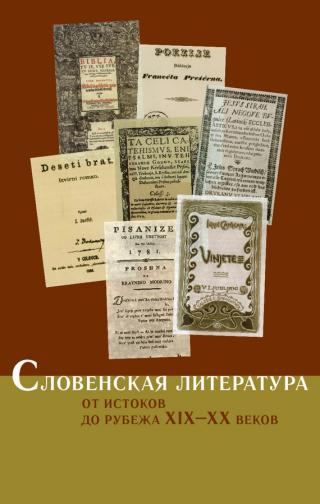 Словенская литература. От истоков до рубежа XIX–XX веков