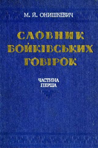 Словник бойкiвських говiрок (А-Н)