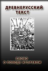 Слово о походе Игоревом, Игоря, сына Святославова, внука Олегова