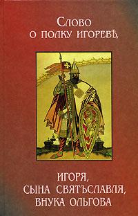 Слово о полку Игореве (2 перевода)