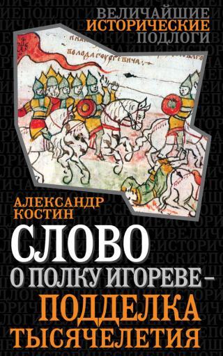 Слово о полку Игореве — подделка тысячелетия