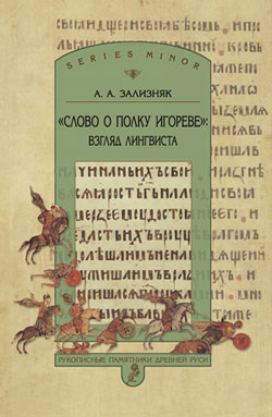 Слово о полку Игореве: Взгляд лингвиста