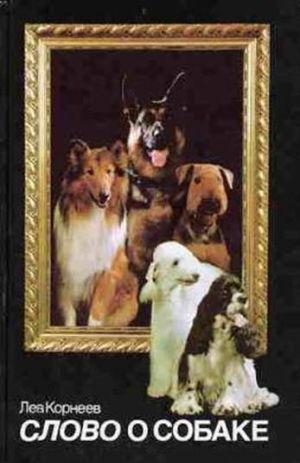 Слово о собаке