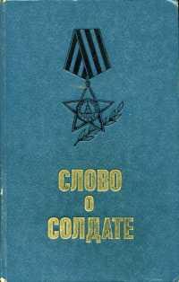 Слово о солдате: Рассказы и очерки военных лет