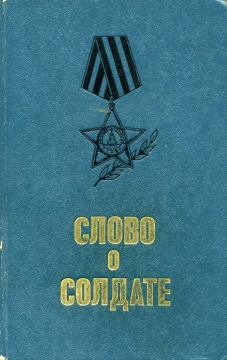 Слово о солдате (сборник)